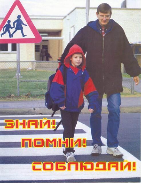 Детская безопасность на дорогах дети